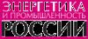 """Газета """"Энергетика и промышленность России"""""""