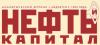 """Журнал """"Нефть и Капитал"""""""